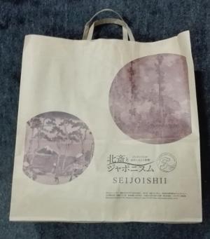 成城石井の紙袋「北斎とジャポニスム HOKUSAIが西洋に与えた衝撃」